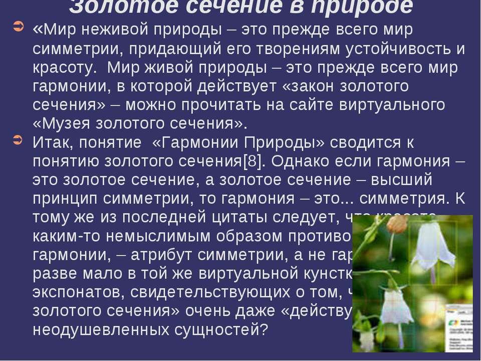 Золотое сечение в природе «Мир неживой природы – это прежде всего мир симметр...