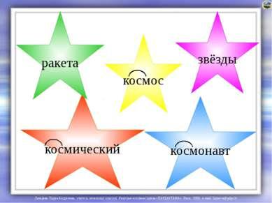 космос космонавт космический ракета звёзды Лазарева Лидия Андреевна, учитель ...