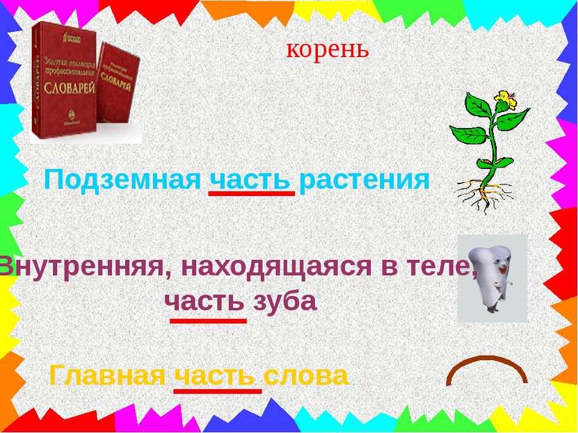 корень Подземная часть растения Внутренняя, находящаяся в теле, часть зуба Гл...