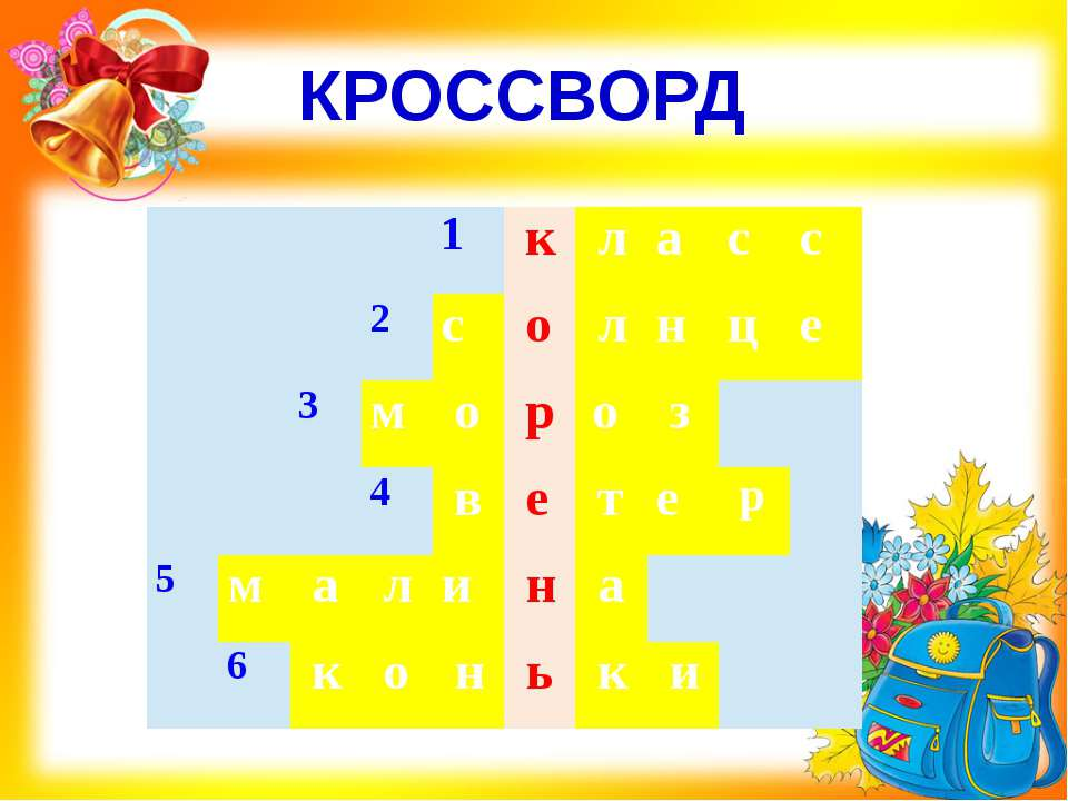 КРОССВОРД     1 к л а с с    2 с о л н ц е   3 м о р о з...