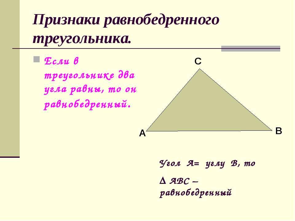 Признаки равнобедренного треугольника. Если в треугольнике два угла равны, то...