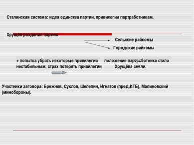 Сталинская система: идея единства партии, привилегии партработникам. Хрущёв р...