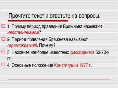 Прочтите текст и ответьте на вопросы: 1. Почему период правления Брежнева наз...