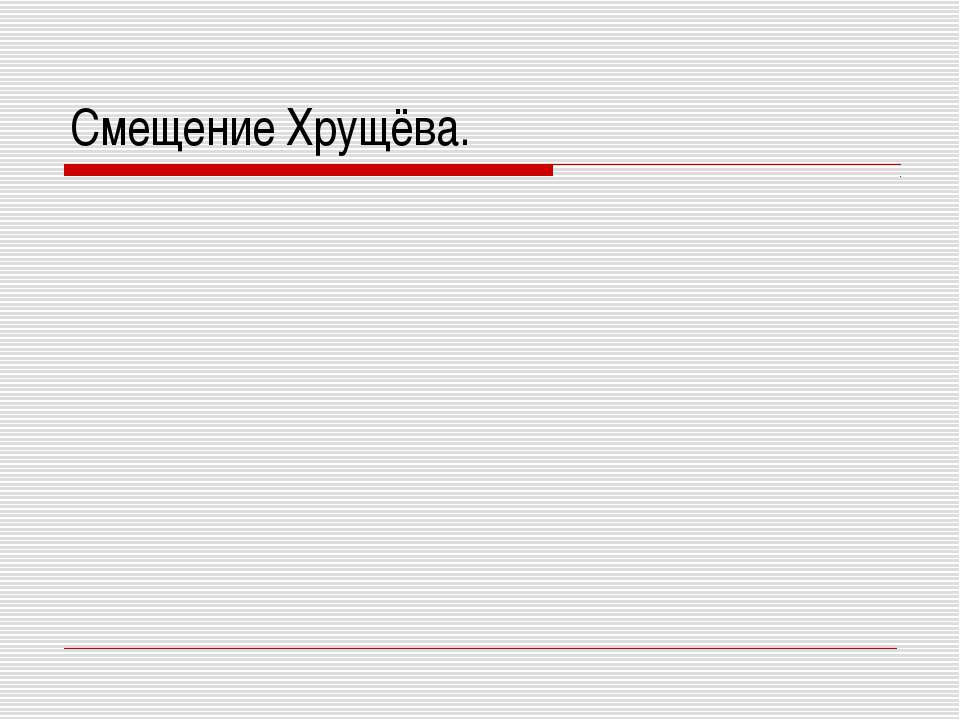 Смещение Хрущёва.