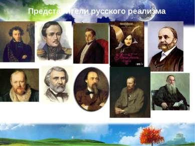 Представители русского реализма