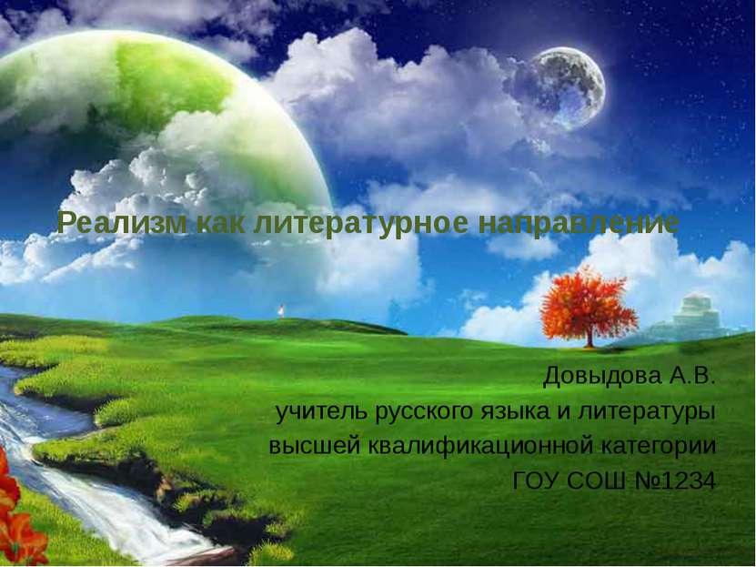 Реализм как литературное направление Довыдова А.В. учитель русского языка и л...