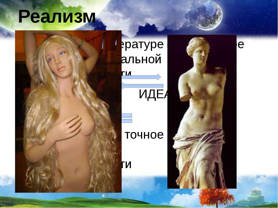 Реализм Реали змв литературе— правдивое изображение реальной действительнос...
