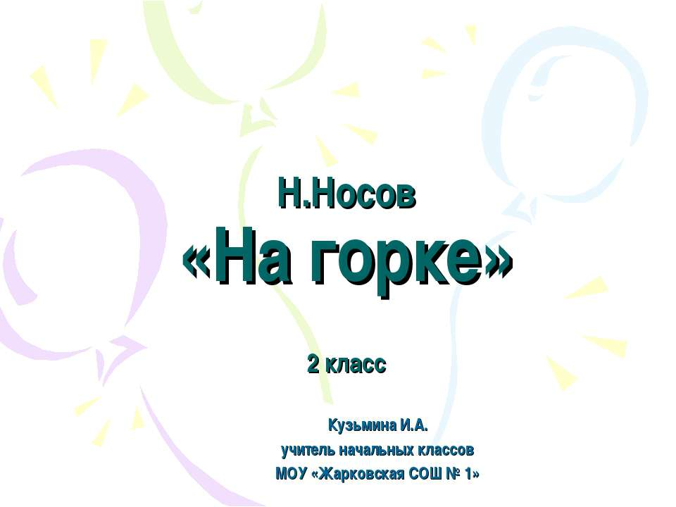 Н.Носов «На горке» 2 класс Кузьмина И.А. учитель начальных классов МОУ «Жарко...