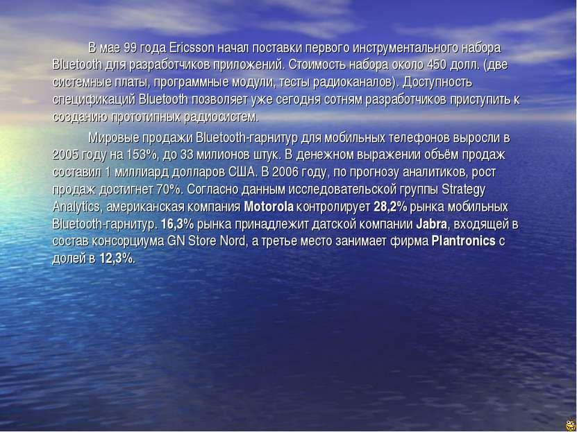 В мае 99 года Ericsson начал поставки первого инструментального набора Blueto...