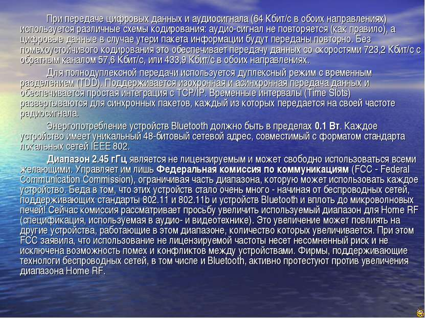 При передаче цифровых данных и аудиосигнала (64Кбит/с в обоих направлениях) ...