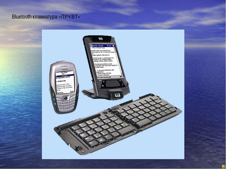 Bluetooth клавиатура «ЛУЧ ВТ»