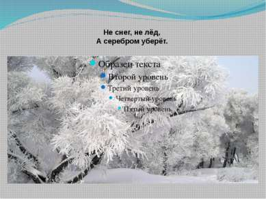 Не снег, не лёд, А серебром уберёт.