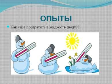 ОПЫТЫ Как снег превратить в жидкость (воду)?