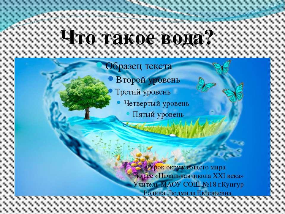 Что такое вода? Урок окружающего мира 1 класс «Начальная школа XXI века» Учит...