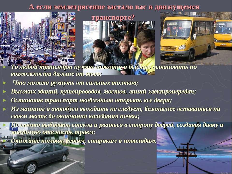 А если землетрясение застало вас в движущемся транспорте? То любой транспорт ...