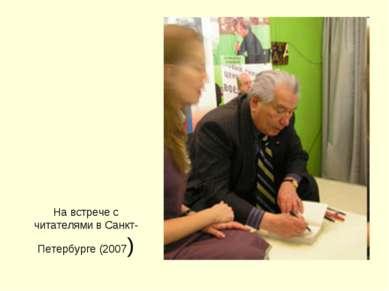 На встрече с читателями в Санкт-Петербурге (2007)