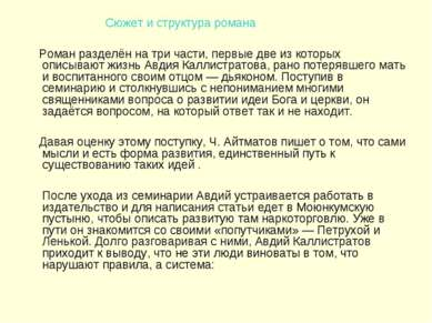 Сюжет и структура романа Роман разделён на три части, первые две из которых о...