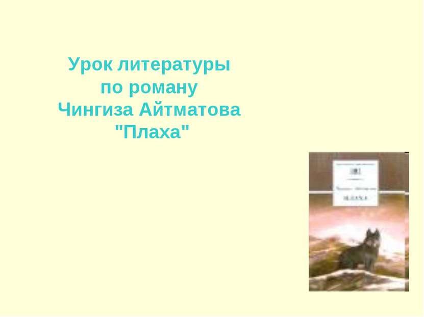 """Урок литературы по роману Чингиза Айтматова """"Плаха"""""""