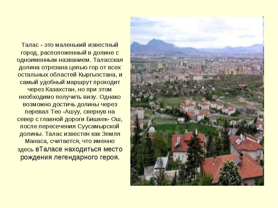 Талас - это маленький известный город, расположенный в долине с одноименным н...