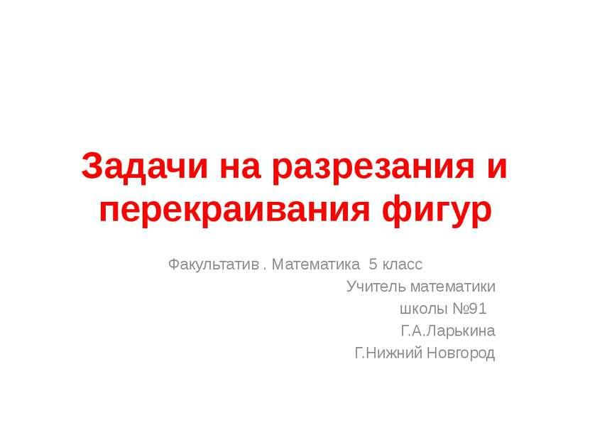 Задачи на разрезания и перекраивания фигур Факультатив . Математика 5 класс У...