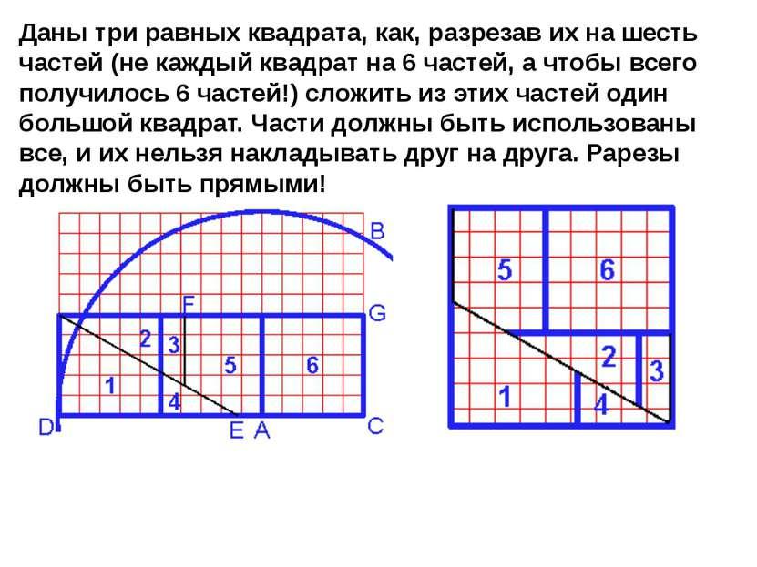 Даны три равных квадрата, как, разрезав их на шесть частей (не каждый квадрат...