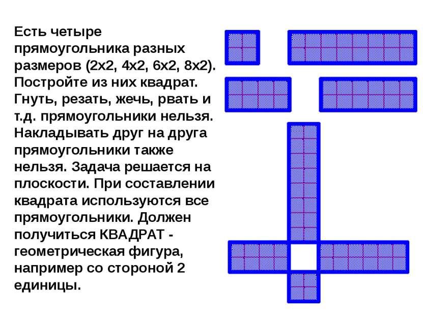 Есть четыре прямоугольника разных размеров (2x2, 4x2, 6x2, 8x2). Постройте из...