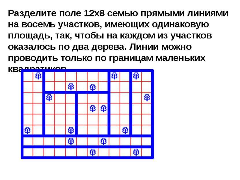 Разделите поле 12x8 семью прямыми линиями на восемь участков, имеющих одинако...