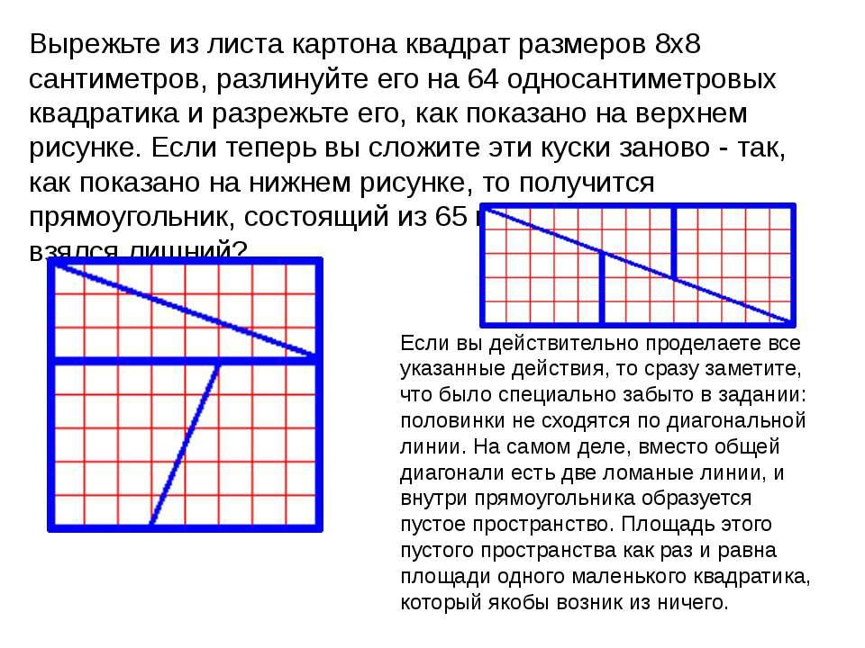 Вырежьте из листа картона квадрат размеров 8х8 сантиметров, разлинуйте его на...