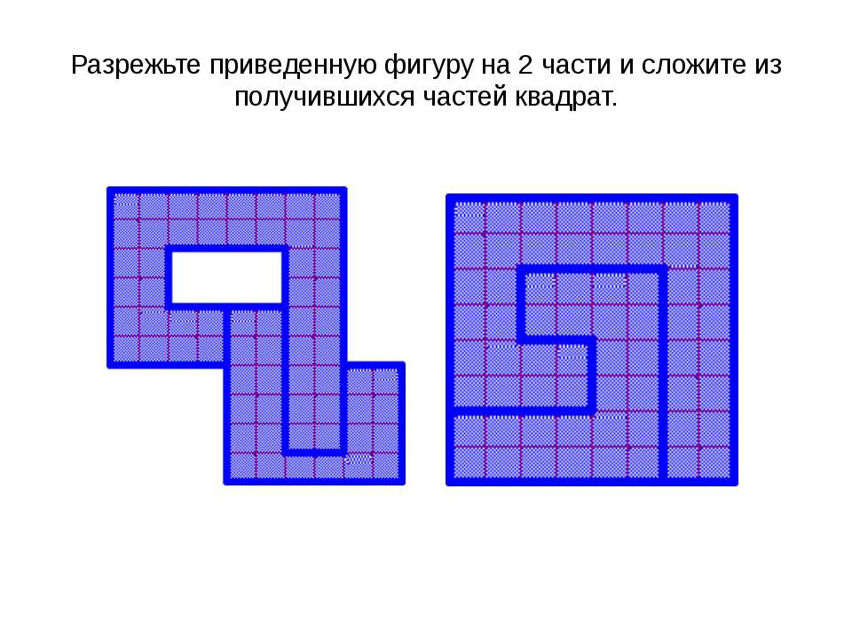 Разpежьте приведенную фигуpу на 2 части и сложите из получившихся частей квад...