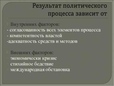 Внутренних факторов: - согласованность всех элементов процесса - компетентнос...