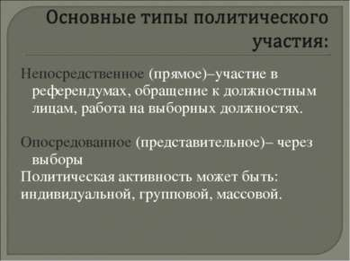 Непосредственное (прямое)–участие в референдумах, обращение к должностным лиц...
