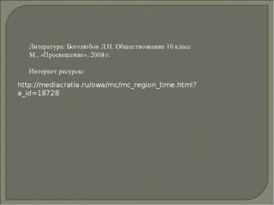 http://mediacratia.ru/owa/mc/mc_region_time.html?a_id=18728 Литература: Богол...