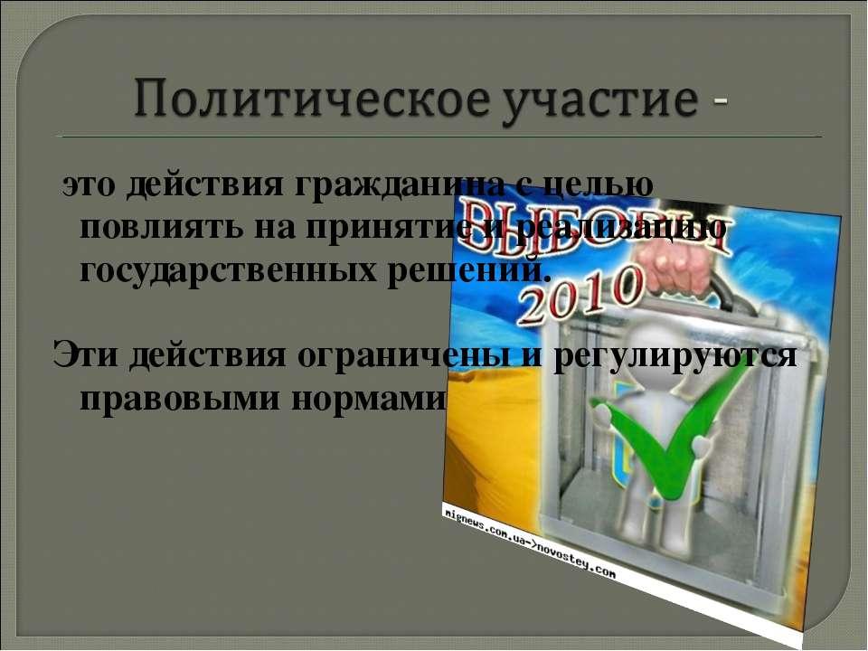 это действия гражданина с целью повлиять на принятие и реализацию государстве...