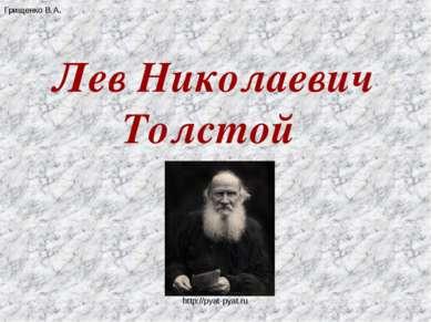 Лев Николаевич Толстой Грищенко В.А. http://pyat-pyat.ru http://pyat-pyat.ru
