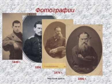 Фотографии 1849 г. 1856 г. 1876 г. 1885 г. http://pyat-pyat.ru http://pyat-py...