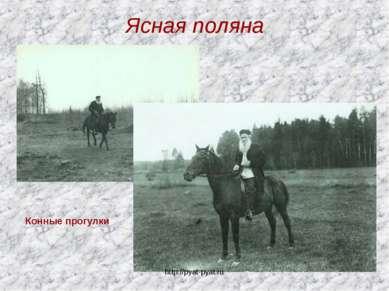 Ясная поляна Конные прогулки http://pyat-pyat.ru http://pyat-pyat.ru