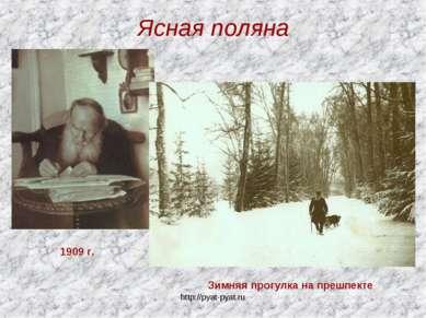 Ясная поляна 1909 г. Зимняя прогулка на прешпекте http://pyat-pyat.ru http://...