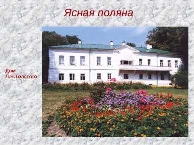 Ясная поляна Дом Л.Н.Толстого http://pyat-pyat.ru http://pyat-pyat.ru
