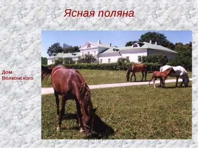 Ясная поляна Дом Волконского http://pyat-pyat.ru http://pyat-pyat.ru