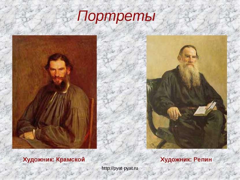 Портреты Художник: Крамской Художник: Репин http://pyat-pyat.ru http://pyat-p...