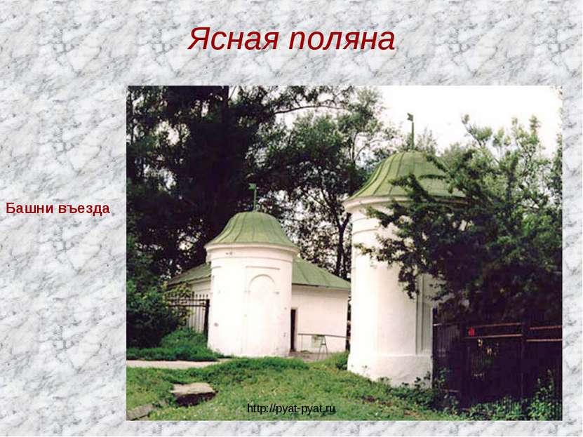 Ясная поляна Башни въезда http://pyat-pyat.ru http://pyat-pyat.ru