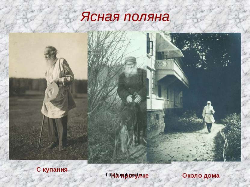 Ясная поляна С купания На прогулке Около дома http://pyat-pyat.ru http://pyat...