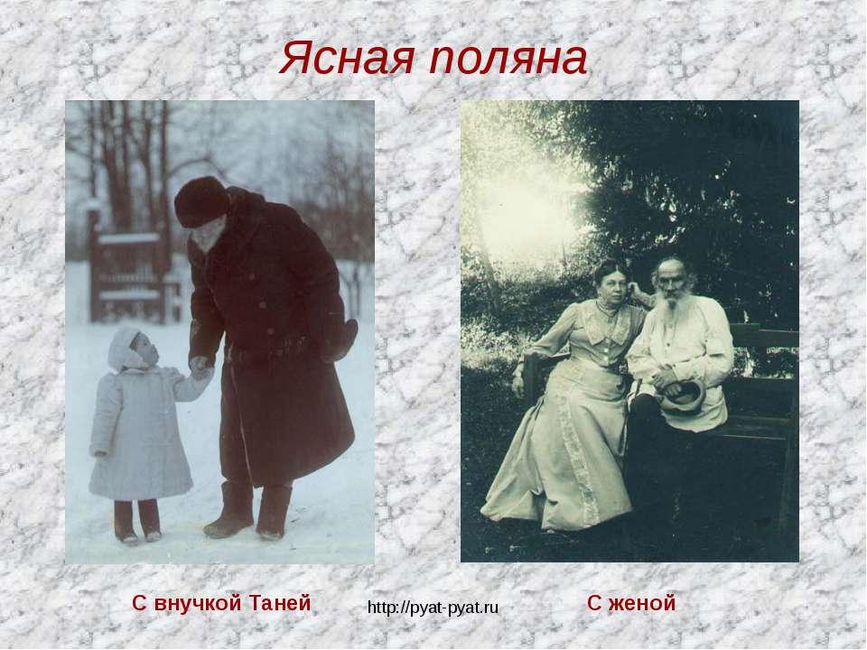 Ясная поляна С внучкой Таней С женой http://pyat-pyat.ru http://pyat-pyat.ru