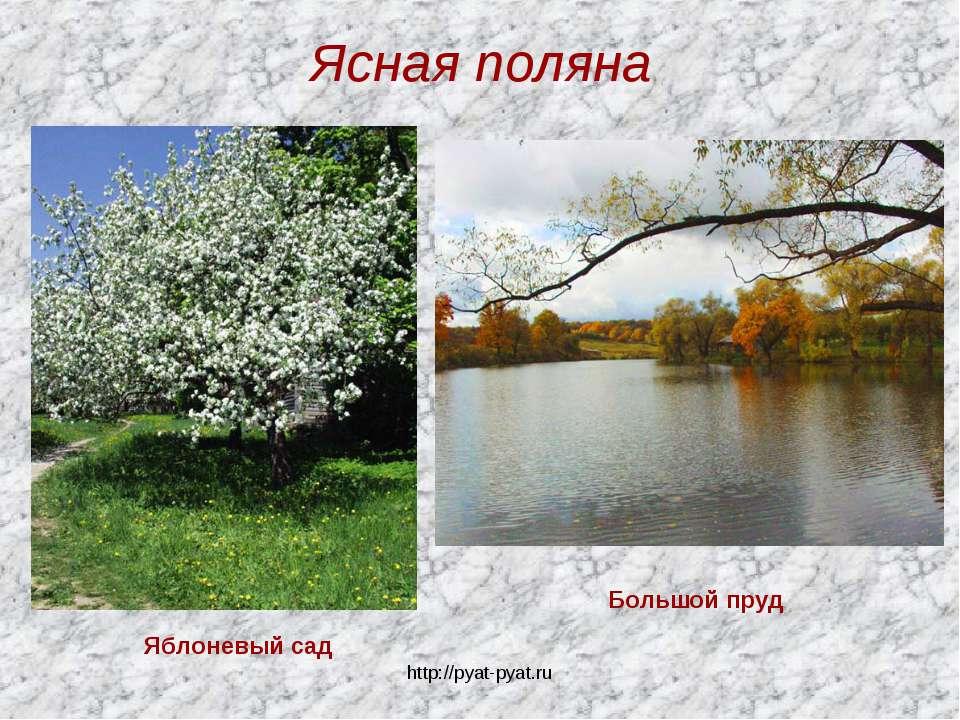 Ясная поляна Яблоневый сад Большой пруд http://pyat-pyat.ru http://pyat-pyat.ru