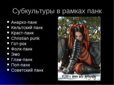 Субкультуры в рамках панк Анархо-панк Кельтский панк Краст-панк Christian pun...