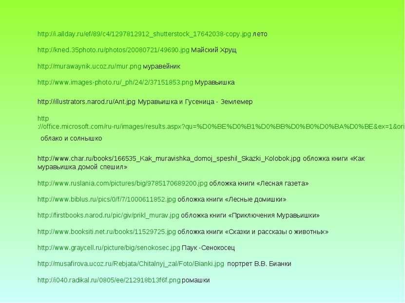 http://i.allday.ru/ef/89/c4/1297812912_shutterstock_17642038-copy.jpg лето ht...