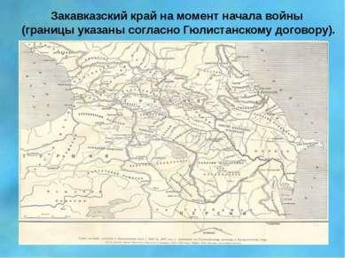 Закавказский край на момент начала войны (границы указаны согласно Гюлистанск...