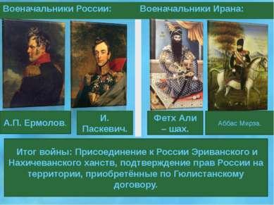 Итог войны: Присоединение к России Эриванского и Нахичеванского ханств, подтв...