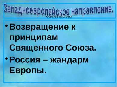 Возвращение к принципам Священного Союза. Россия – жандарм Европы.