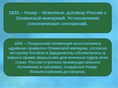 1833 – Ункяр – Искелеси: договор России с Османской империей. Установление со...